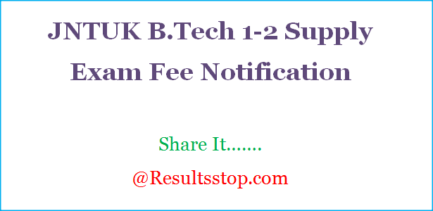 JNTUK 1-2 Supply Exam Fee Notification 2018,JNTUK 1-2 Supply Notification